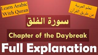 Surah Al Falaq - Learn Arabic with Quran - Animated