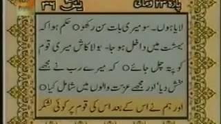Surah Yaseen With urdu Translation Full width=