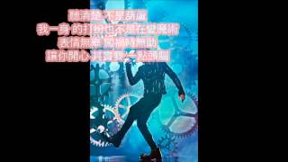 周杰倫 Jay Chou【鞋子特大號 Shoes Extra Large】 歌詞版 Lyrics version