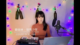 蔡依林(Jolin Tsai) - 玫瑰少年(Womxnly) (Cover by eLynn)