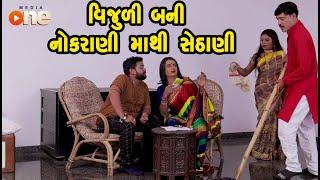 Vijulii Bani Nokrani mathi Sethani | Gujarati Comedy | One Media