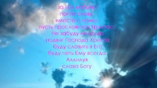Непременно знаю я Russian Christian Songs