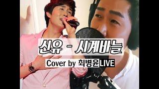 신유 시계바늘(Cover by 최병윤) 트로트노래