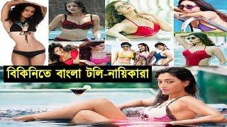 বাঙালি অভিনেত্রীদের বিকিনিতে লাস্যময়ী রূপ | Bengali Actress in Bikini | বাংলার নায়িকারা বিকিনিতে width=
