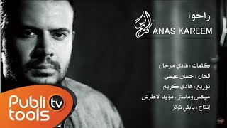 أنس كريم - راحوا   Anas Kareem - Ra7o