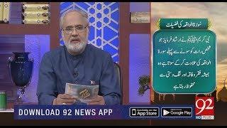 Nuskha | Surah Al-Waqiah ki Fazilat | 23 Sep 2018 | 92NewsHD