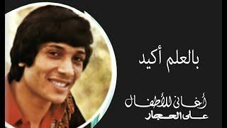 بالعلم اكيد - علي الحجار | Ali Elhaggar - bi el3lm aked