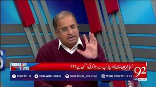 Breaking Views with Malick || Senate Elections 2018 Results- 04 March 2018 - 92NewsHDPlus