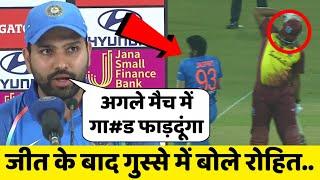 शानदार जीत के बाद रोहित शर्मा ने आखिरी मैच के लिए वेस्टइंडीज की इज्ज़त उतार बोली बड़ी बात, सब हैरान