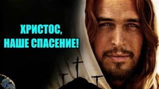 ХРИСТОС, НАШЕ СПАСЕНИЕ!