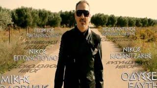 Νότης Σφακιανάκης - Έλληνας | Notis Sfakianakis - Ellinas - Official Video Clip