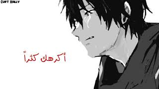 Nightcore - I should hate you :مترجمه:.
