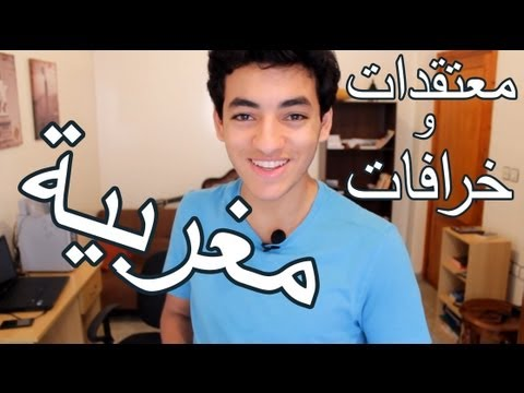 Souhail Echaddini - EP#7 : معتقدات و خرافات مغربية