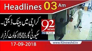 News Headlines | 3:00 AM | 17 Sep 2018 | 92NewsHD