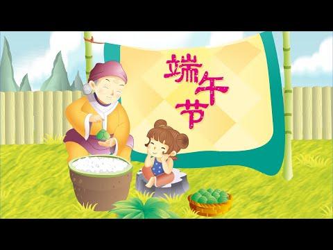 【精彩的傳統節日】 端午節 - YouTube