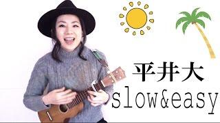 slow&easy/平井大【簡単コード&歌詞付き】