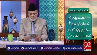 Quote: Hazrat Ali (RA) - 23 April 2018 - 92NewsHDPlus