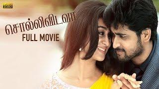 Sollividava 2018 Latest Tamil Full HD Movie  - Chandan Kumar, Aishwarya Arjun | 'Action King' Arjun width=