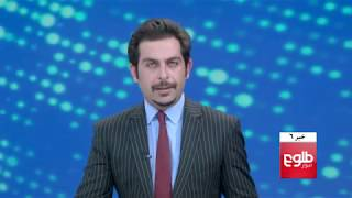 TOLOnews 6pm News 18 August 2018 / طلوع نیوز، خبر ساعت شش، ۲۷ اسد ۱۳۹۷ width=