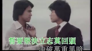 李龍基 - 巨星 (1978麗的電視劇「巨星」主題曲)