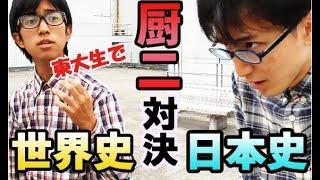 日本史vs世界史で東大生がガチ厨二病バトル!