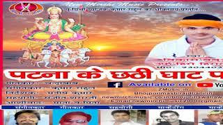 2017 का हिट छठ गीत- पटना के घाट पर 卐 Vikash Babuwa 卐 Bhojpuri Chhath Geet New HD Video