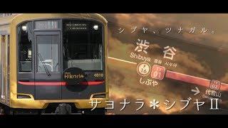 サヨナラ*シブヤⅡ 【HDリマスター】