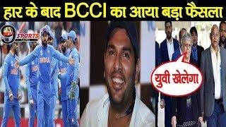 BIG NEWS!  हार के बाद युवराज की वापसी के उठे सवाल, BCCI  का आया बड़ा ऐलान | Bcci Match