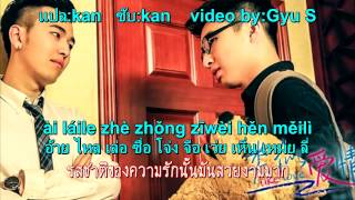 thai sub -  Similar to Love (類似愛情) ost. Like Love