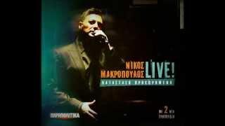 Νίκος Μακρόπουλος Κρίση Live 2012