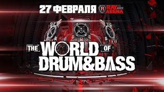 27.02.2016 WORLD OF DRUM&BASS @ RAY JUST ARENA (OFFICIAL TRAILER)