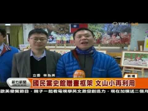 1050315北視 新竹新聞 國民黨史館贈畫框架文山小再利用 - YouTube