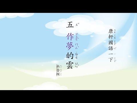 康軒國小國語 第二冊第五課作夢的雲 - YouTube
