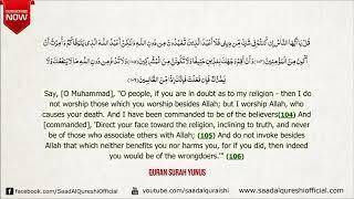 Surah Yunus Ayat 104-109 By Saad Al Qureshi !