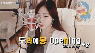 【 꼬모 】 꿈을이뤄줘 도라에몽 - 신 도라에몽 Op OST