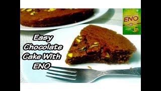 Eno se banaye Chocolate Cake,Eggless,Easy Chocolate Cake recipe,चॉकलेट केक बनाने की विधि