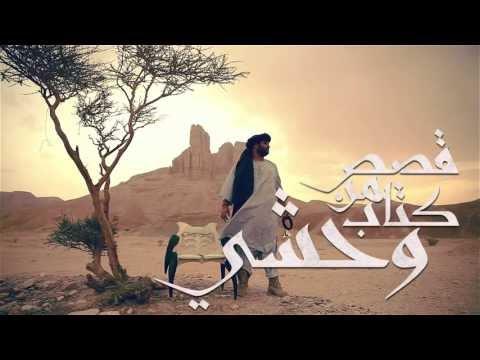 La Yekthar: Tales from the Book of Wahshi 1   لا يكثر: قصص من كتاب وحشي ١