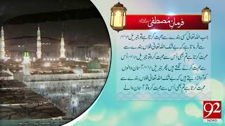 Farman e Mustafa (PBUH) | 2 July 2018 | 92NewsHD