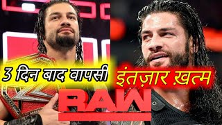 Roman Reigns Returns to Monday Night Raw 25/02/2019