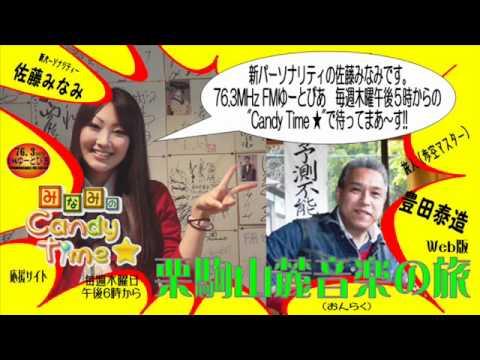 栗駒山麓音楽(おんらく)の旅 2011年 7月 7日放送分