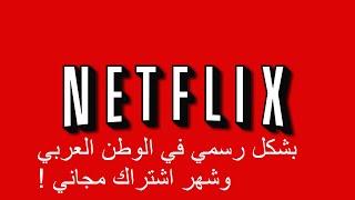 خدمة بث الأفلام Netflix الآن رسميا في العراق  و 190 دولة حول العالم