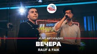 🅰️ Rauf & Faik - Вечера (LIVE @ Авторадио)