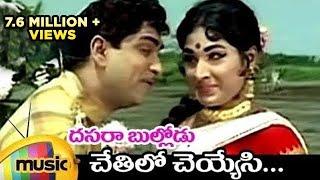 Dasara Bullodu Telugu Movie | Chethilo Cheyyesi Full Song | ANR | Vanisri | Mango Music