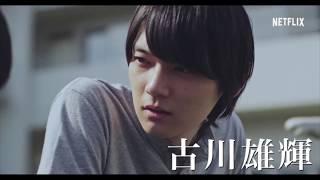 "Trailer Netflix "" Bokudake ga Inai Machi [ Erased ]"" Live-Action"