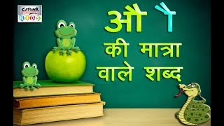 औ की मात्रा वाले शब्द | Hindi Vowels Letter Words For Kids & Toddlers | Catrack Kids
