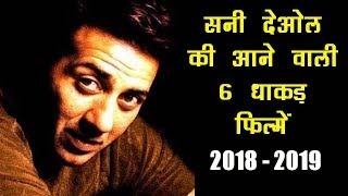 Sunny Deol's Upcoming Movies 2018, 2019 आने वाली 6 फ़िल्में