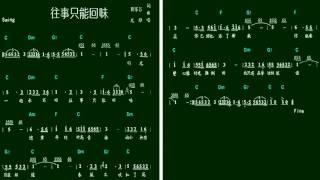 6.往事只能回味(Bb)伴奏-(簡譜)