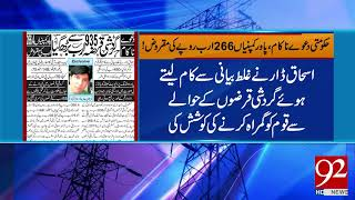 Government under the depth of 266 billion for thermal energy- 17 April 2018 - 92NewsHDPlus