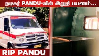 நிரந்தரமாக ஒய்வு பெற செல்லும் கலைஞன் PANDU   RIP PANDU