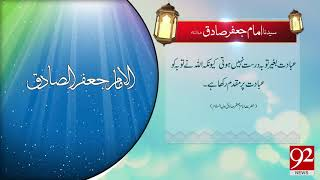 Quote   Hazrat Imam Jafar Sadiq (AS)   10 July 2018   92NewsHD